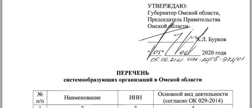 ООО «Сибирский КХП» включено в список системообразующих предприятий области
